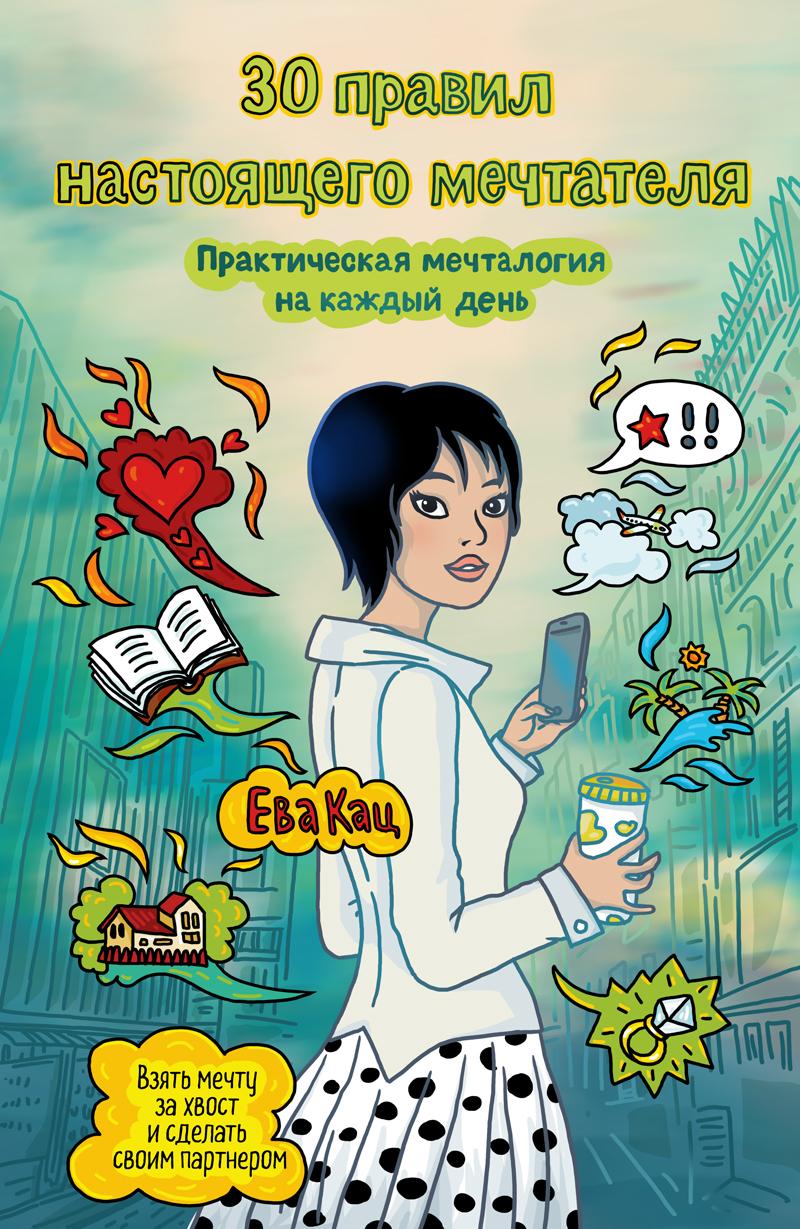 Моя обложка для книги Евы Кац